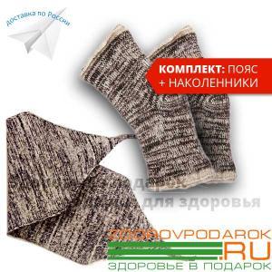 КОМПЛЕКТ: вязаный шерстяной пояс и наколенники, темные