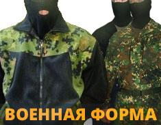 камуфляж, маскировка, военная форма ЭШП Девятка