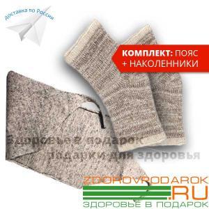 КОМПЛЕКТ: вязаный шерстяной пояс и наколенники, светлые