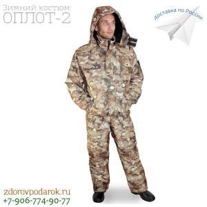 Зимний костюм ОПЛОТ-2