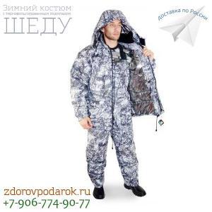 Зимний костюм ШЕДУ