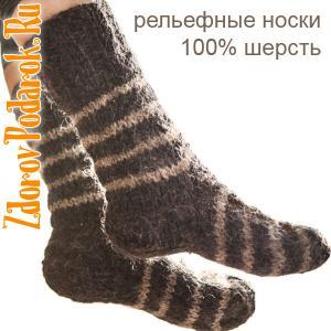 Носки массажные рельефные из натуральной шерсти